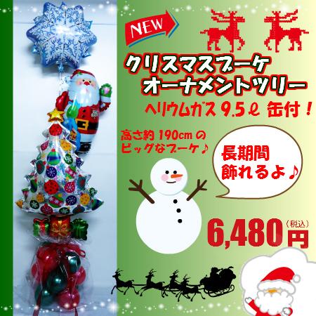 クリスマス/送料無料!オーナメントツリーバルーン 電報/クリスマス飾り