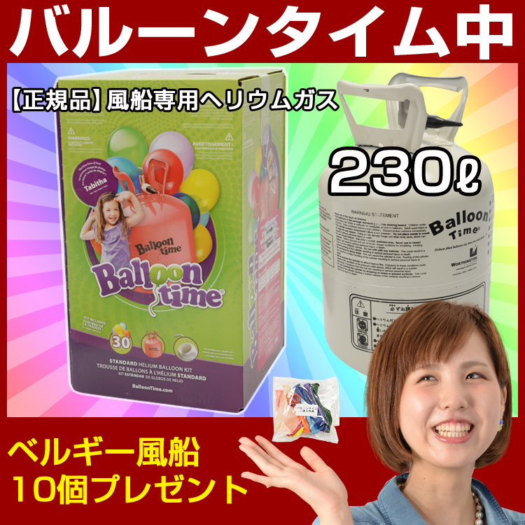 Helium gas tank Belgium balloons 10 pieces just to float balloons-balloon  time size during float balloons create extras with ♪ ♪ in the エアースイマー.
