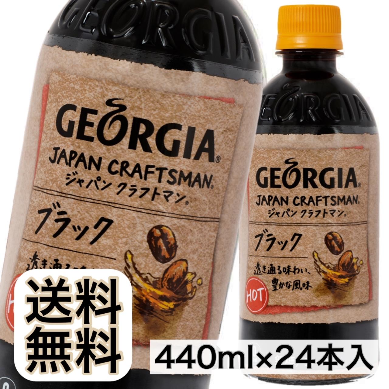 通常3000円以上の商品です ジョージア ジャパンクラフトマン ブラック 440ml 24本入り 加温 賞味期限2021.12.31 全品最安値に挑戦 エコイート 食品ロス削減 ※北海道と沖縄へは1ケース毎に中継料がかかります 珈琲 飲料 大好評です コーヒー 日本もったいない食品センター