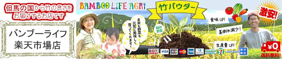 バンブーライフ 楽天市場店:竹バウター関連