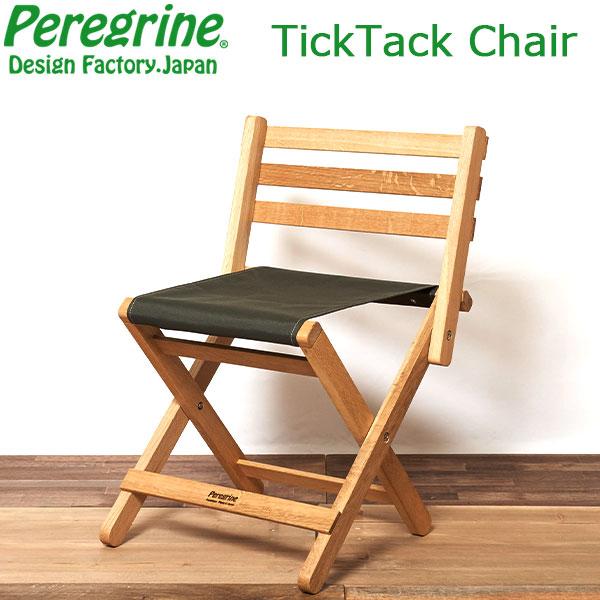 【送料無料】PEREGRINE FURNITURE ペレグリンファニチャー/TICKTACK CHAIR チックタックチェアーウッドチェア キャンプチェア