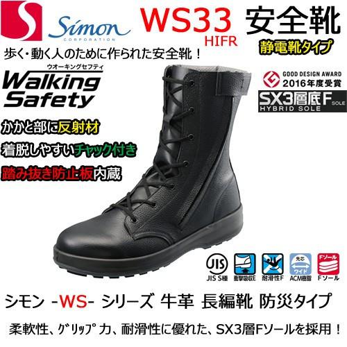 安全靴 シモン WS33HiFR 長編上チャック付き 踏み抜き防止板 反射 静電 防災
