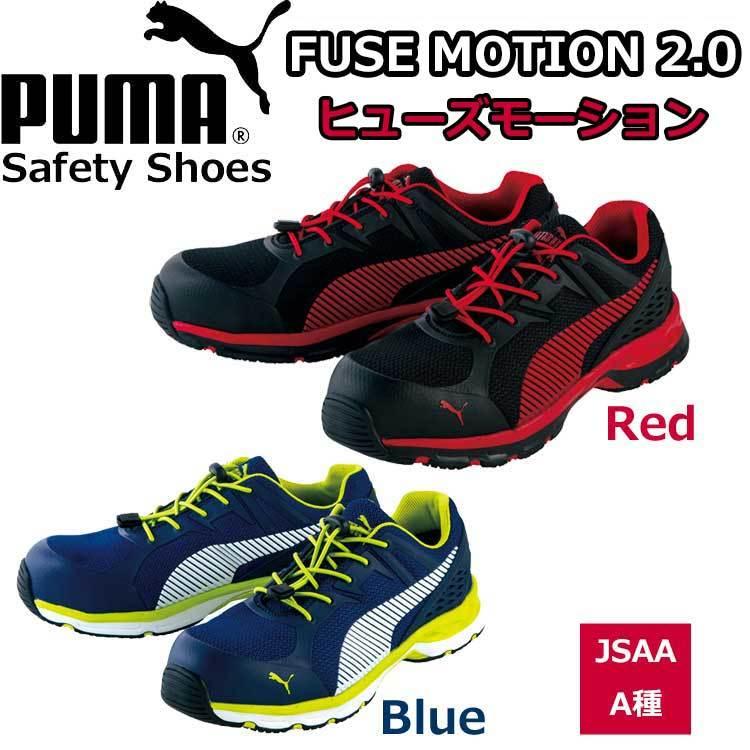 【新作】【送料無料】安全靴 プロスニーカー PUMA プーマ FUSE MOTION ヒューズモーション 2.0 レッド ブルー ロー No.64.226.0 No.64.230.0
