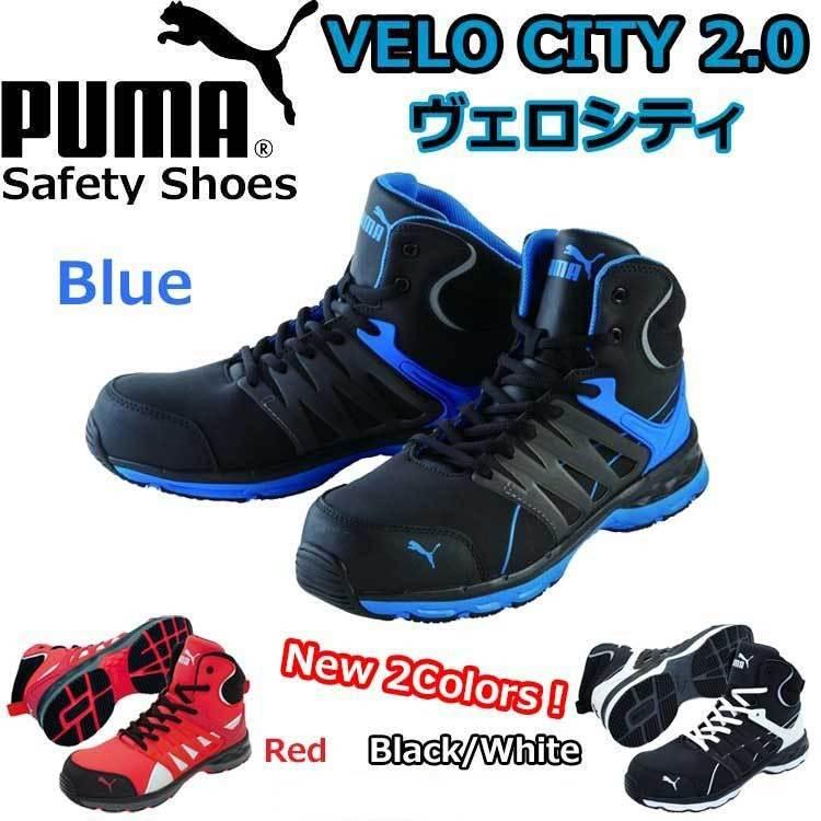 【新色登場】安全靴 プロスニーカー PUMA プーマ VELOCITY ヴェロシティ 2.0 ブルー ブラック&ホワイト レッド ミッド No.63.341.0 No.63.342.0 No.63.343.0