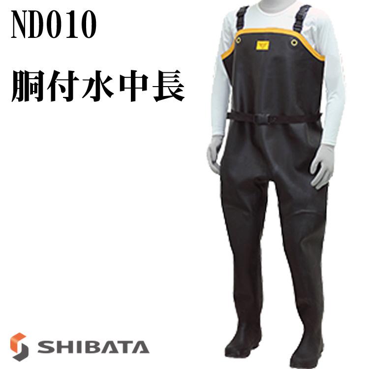 SHIBATA シバタ工業 胴付水中長 先芯入 ND010 シバタ 胴付き 水中長靴