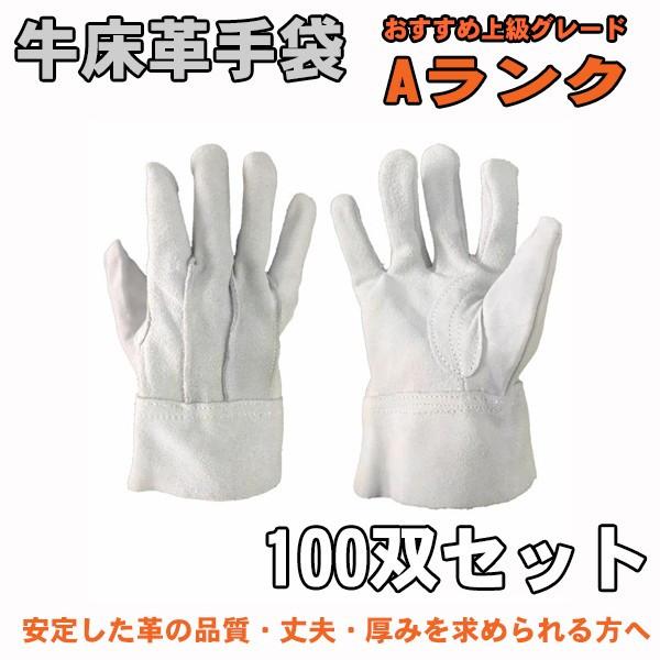 牛床革手袋 Aランク 100双セット おトク 丈夫 厚い