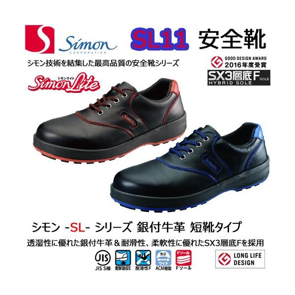 安全靴 シモン SL11R(黒/赤) SL11BL(黒/青) 銀付牛革 耐滑 透湿