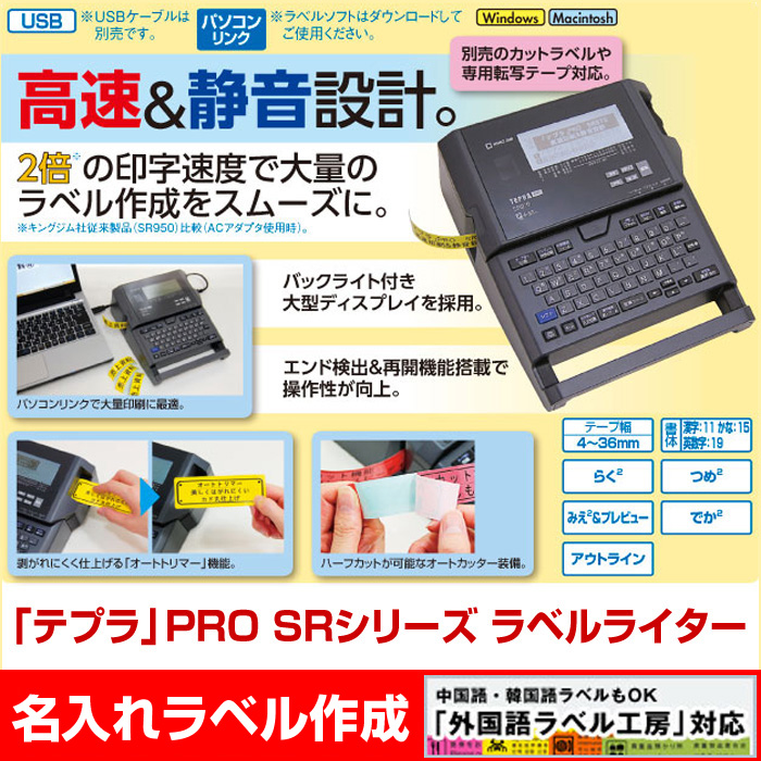 キングジムテプラ SR970ラベルライターファイル・持ち物への名入れファイルやCDのタイトル表示お子様の学用品の名前付け入園・入学の準備会社の書類整理の定番