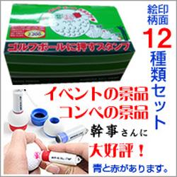 ゴルフボール 名入れ スタンプ12本(種類)オーダーセットマーキングボールスタンプはゴルフコンペの景品としても大人気【送料無料】特注