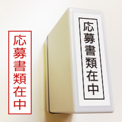 応募書類が入っている事を明確にするゴム印です 就職活動必需品 応募書類在中 枠ありシヤチハタタイプ応募書類在中が入っている事を明確にするゴム印です朱色インク 印面:12×45mm Bamboo 封筒用スタンプシリーズ就職 転職の準備 就職活動 即納最大半額 はんこ 判子 スタンプ ゴム印 ハンコ 応募書類 メーカー在庫限り品