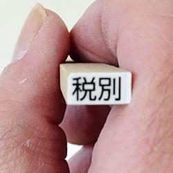 税別 印 目印 ゴム印 あれば便利なスタンプです ECO消費税の表示を明確にするゴム印ですゴム印 印面:5×10mm 日本産 Bamboo 消費税 ハンコ はんこ 判子 消費税増税 スタンプ 印鑑 安値 準備 シリーズ