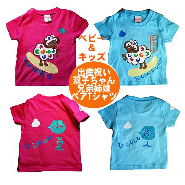 兄弟 ペアtシャツ ラブラブパンダ クーポン クリスマス 爆買い送料無料 プレゼント お揃い 名入れ 長袖に変更できます 1枚の価格です \ペア割 出産祝い 姉妹 兄妹 姉弟 オリジナル セットアップ 運動会 女の子 赤ちゃん トップス 長袖 tシャツ キッズ ベビー 大人 ペア 名入れtシャツ 男の子 子ども 子供の日 乗り物 子供服