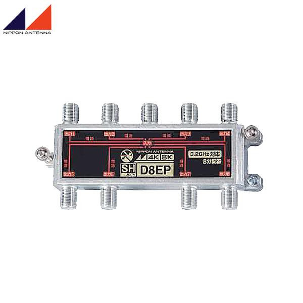 日本アンテナ 4K・8K 3224MHz対応 屋内用 8分配器 D8EP メーカ直送品  代引き不可/同梱不可