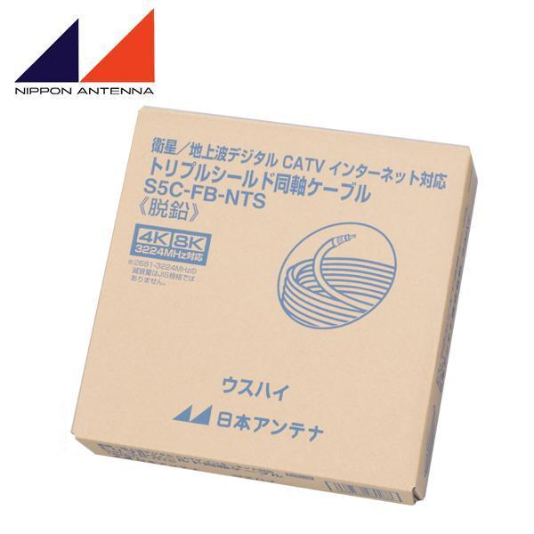 日本アンテナ 衛星/地上波デジタル・CATV・インターネット対応 トリプルシールド同軸ケーブル 100m巻 S5C-FB-NTS(ウスハイ) メーカ直送品  代引き不可/同梱不可