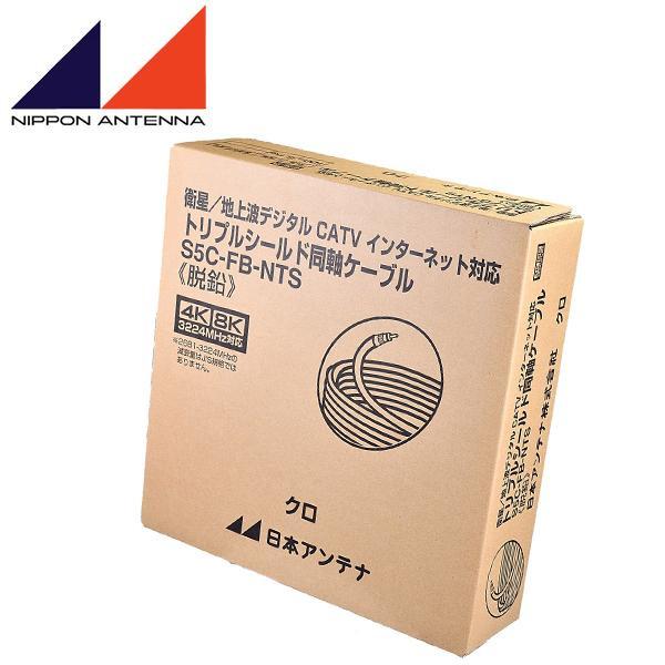 日本アンテナ 衛星/地上波デジタル・CATV・インターネット対応 トリプルシールド同軸ケーブル 100m巻 S5C-FB-NTS(クロ) メーカ直送品  代引き不可/同梱不可