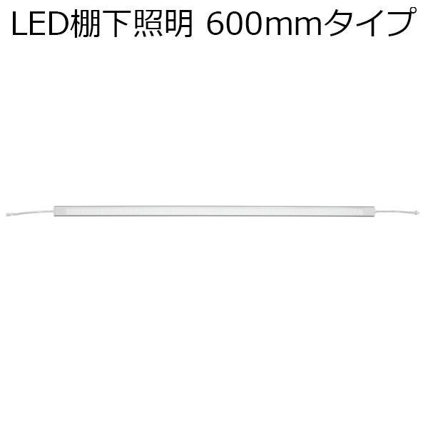 YAZAWA(ヤザワコーポレーション) LED棚下照明 600mmタイプ FM60K57W3A 代引き不可/同梱不可