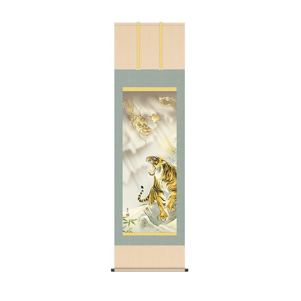 掛軸 濱田嵐雪 「龍虎」 KZ2D3-068 54.5×190cm メーカ直送品  代引き不可/同梱不可