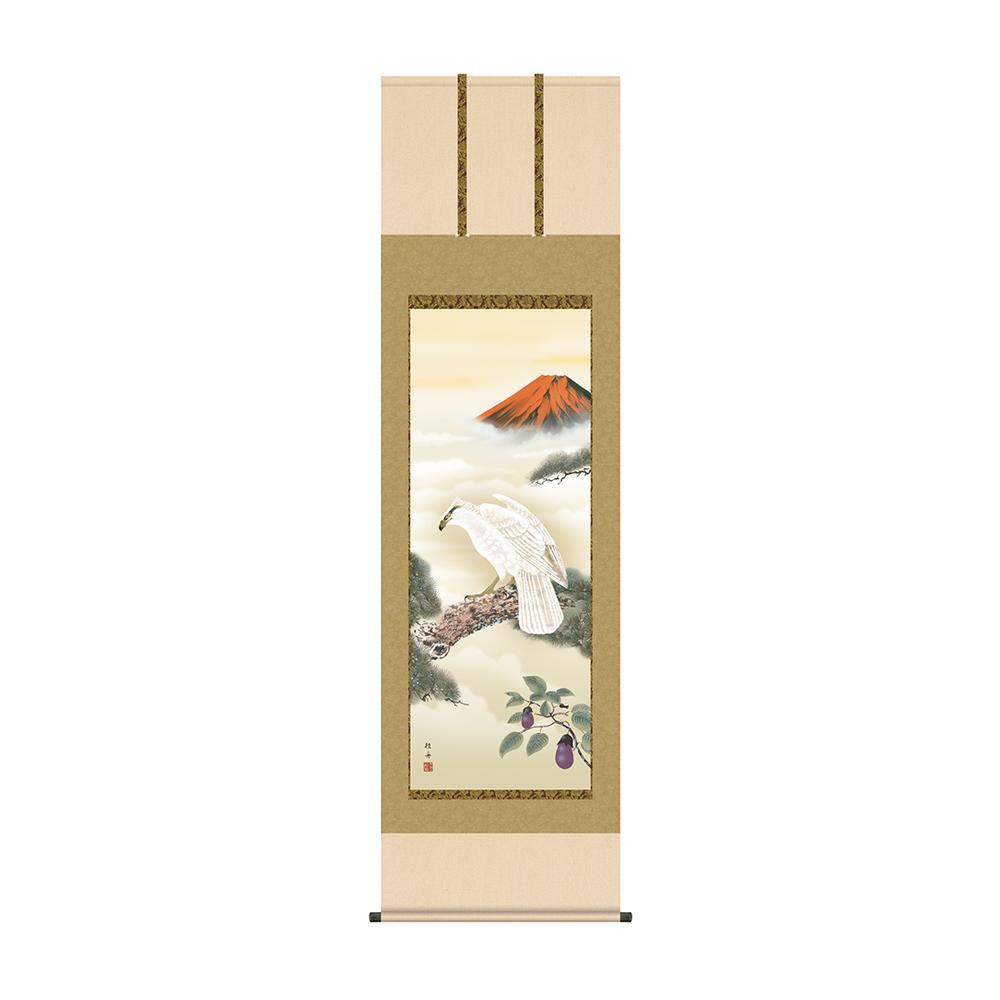 掛軸 長江桂舟「一富士二鷹三茄子」 KZ2D4-029 54.5×190cm メーカ直送品  代引き不可/同梱不可