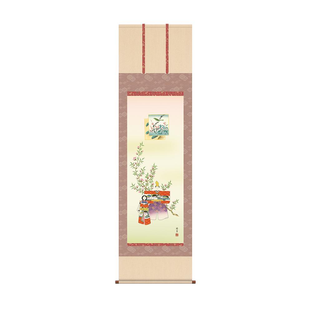 掛軸 香山緑翠 「立雛」 KZ2F1-183 54.5×190cm メーカ直送品  代引き不可/同梱不可