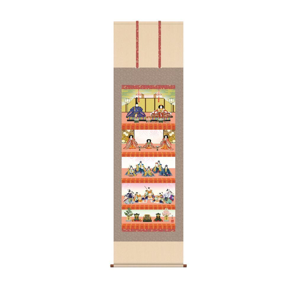 掛軸 井川洋光「五段飾り雛」 KZ2F1-184 54.5×190cm メーカ直送品  代引き不可/同梱不可