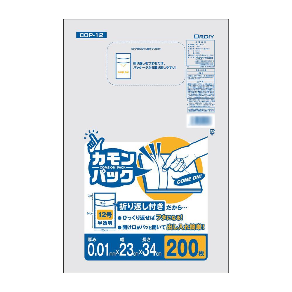 オルディ カモンパック12号0.01mm 半透明200P×50冊 11166202 メーカ直送品  代引き不可/同梱不可
