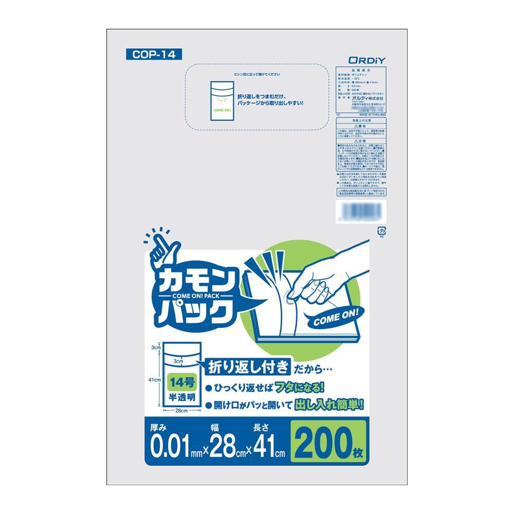 オルディ カモンパック14号0.01mm 半透明200P×50冊 11166402 メーカ直送品  代引き不可/同梱不可