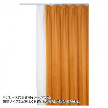 防炎遮光1級カーテン オレンジ 約幅135×丈135cm 2枚組 メーカ直送品  代引き不可/同梱不可