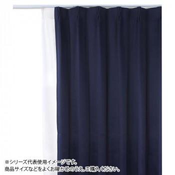 代引き不可/同梱不可 ネイビー 2枚組 メーカ直送品 約幅135×丈150cm 防炎遮光1級カーテン