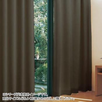 防炎遮光1級カーテン ダークブラウン 約幅135×丈178cm 2枚組 メーカ直送品  代引き不可/同梱不可