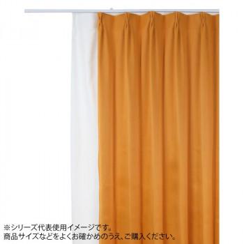 防炎遮光1級カーテン オレンジ 約幅135×丈185cm 2枚組 メーカ直送品  代引き不可/同梱不可