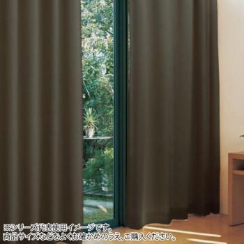 防炎遮光1級カーテン ダークブラウン 約幅135×丈200cm 2枚組 メーカ直送品  代引き不可/同梱不可