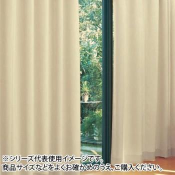 防炎遮光1級カーテン ベージュ 約幅135×丈230cm 2枚組 メーカ直送品  代引き不可/同梱不可
