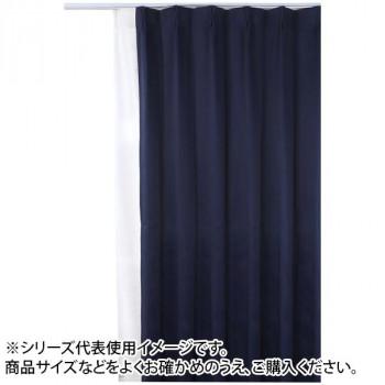 防炎遮光1級カーテン ネイビー 約幅135×丈230cm 2枚組 メーカ直送品  代引き不可/同梱不可