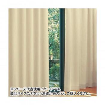防炎遮光1級カーテン ベージュ 約幅150×丈135cm 2枚組 メーカ直送品  代引き不可/同梱不可