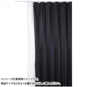 防炎遮光1級カーテン ブラック 約幅150×丈150cm 2枚組 メーカ直送品  代引き不可/同梱不可