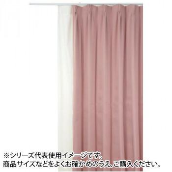 防炎遮光1級カーテン ピンク 約幅150×丈178cm 2枚組 メーカ直送品  代引き不可/同梱不可