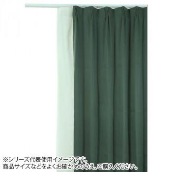 防炎遮光1級カーテン ダークグリーン 約幅150×丈185cm 2枚組 メーカ直送品  代引き不可/同梱不可