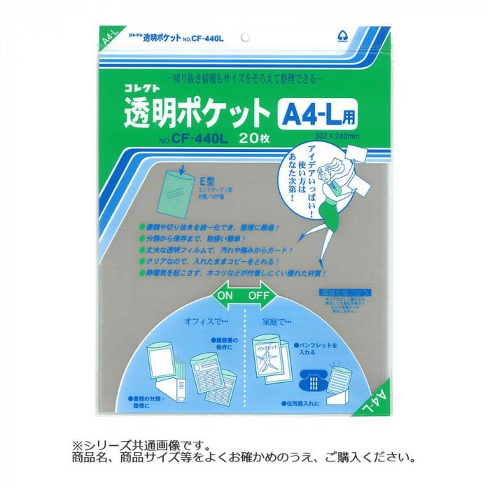 コレクト 透明ポケット A4判+10mm E型 500枚 CFT-440R メーカ直送品  代引き不可/同梱不可