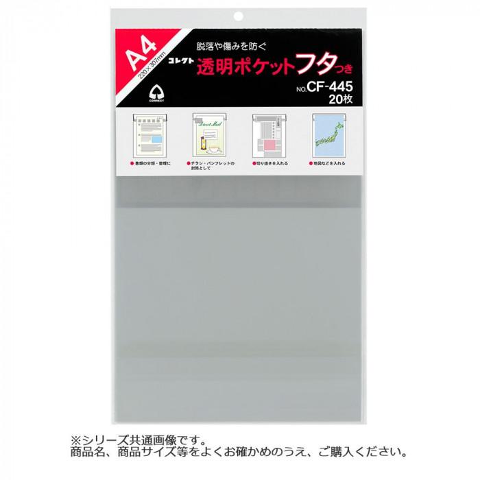 コレクト 透明ポケット フタつき A4用 E型 500枚 CFT-445 メーカ直送品  代引き不可/同梱不可