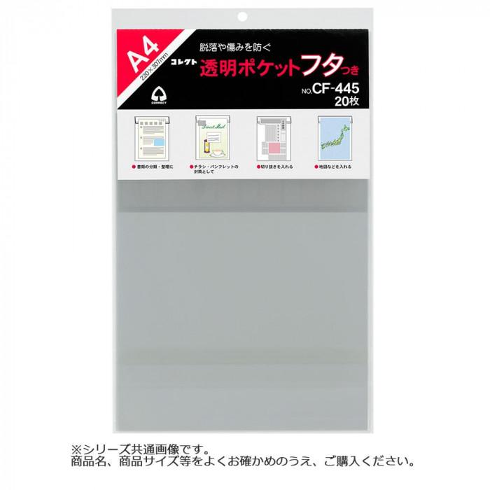 コレクト 透明ポケット フタつき A4-L用 E型 500枚 CFT-445L メーカ直送品  代引き不可/同梱不可