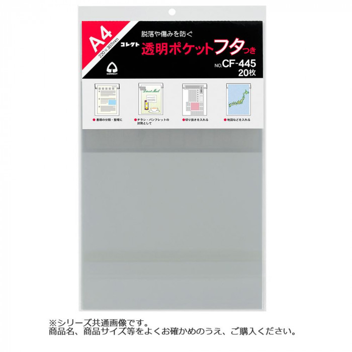 コレクト 透明ポケット フタつき B5用 E型 500枚 CFT-505 メーカ直送品  代引き不可/同梱不可