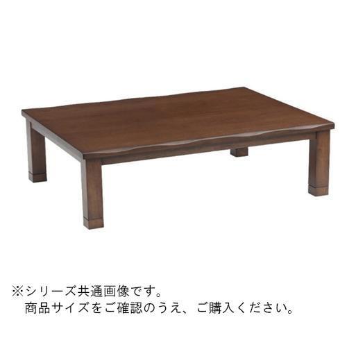 こたつテーブル カンナ 120(BR) Q042 メーカ直送品  代引き不可/同梱不可