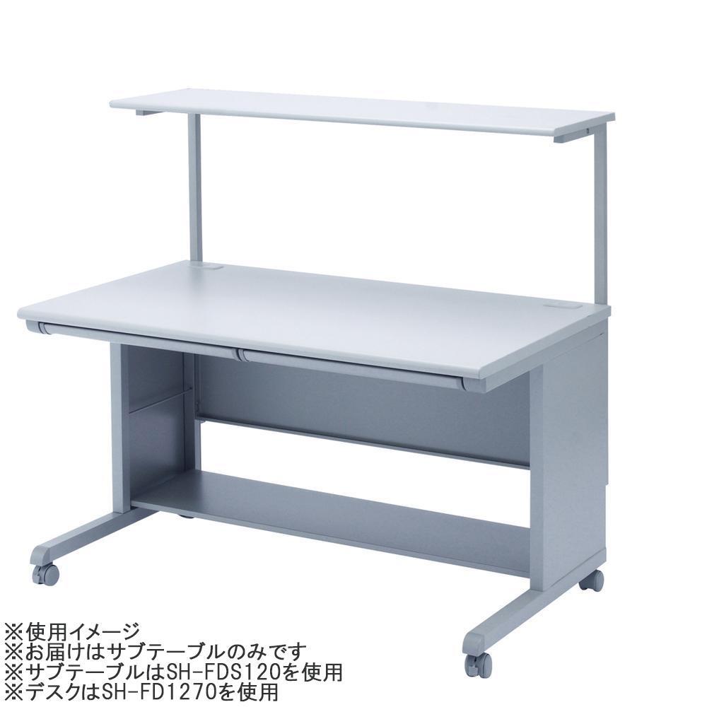 サンワサプライ サブテーブル SH-FDS120 メーカ直送品  代引き不可/同梱不可