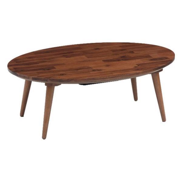 こたつテーブル ルーク 105 楕円 009 メーカ直送品  代引き不可/同梱不可