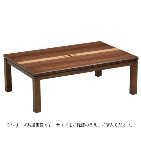 こたつテーブル クレオ 120 メーカ直送品  代引き不可/同梱不可