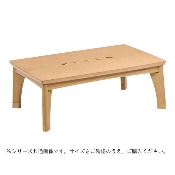こたつテーブル タント 80 Q031 メーカ直送品  代引き不可/同梱不可