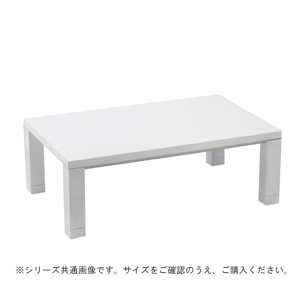 こたつテーブル ジェシカ 135 Q022 メーカ直送品  代引き不可/同梱不可