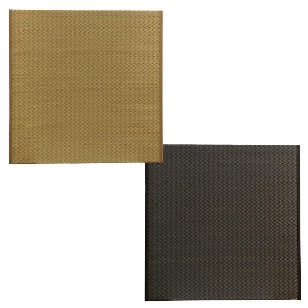 純国産 ユニット畳 『右京』 82×82×2.5cm 2枚(ベージュ1枚・ブラック1枚)1セット 8309460 代引き不可/同梱不可