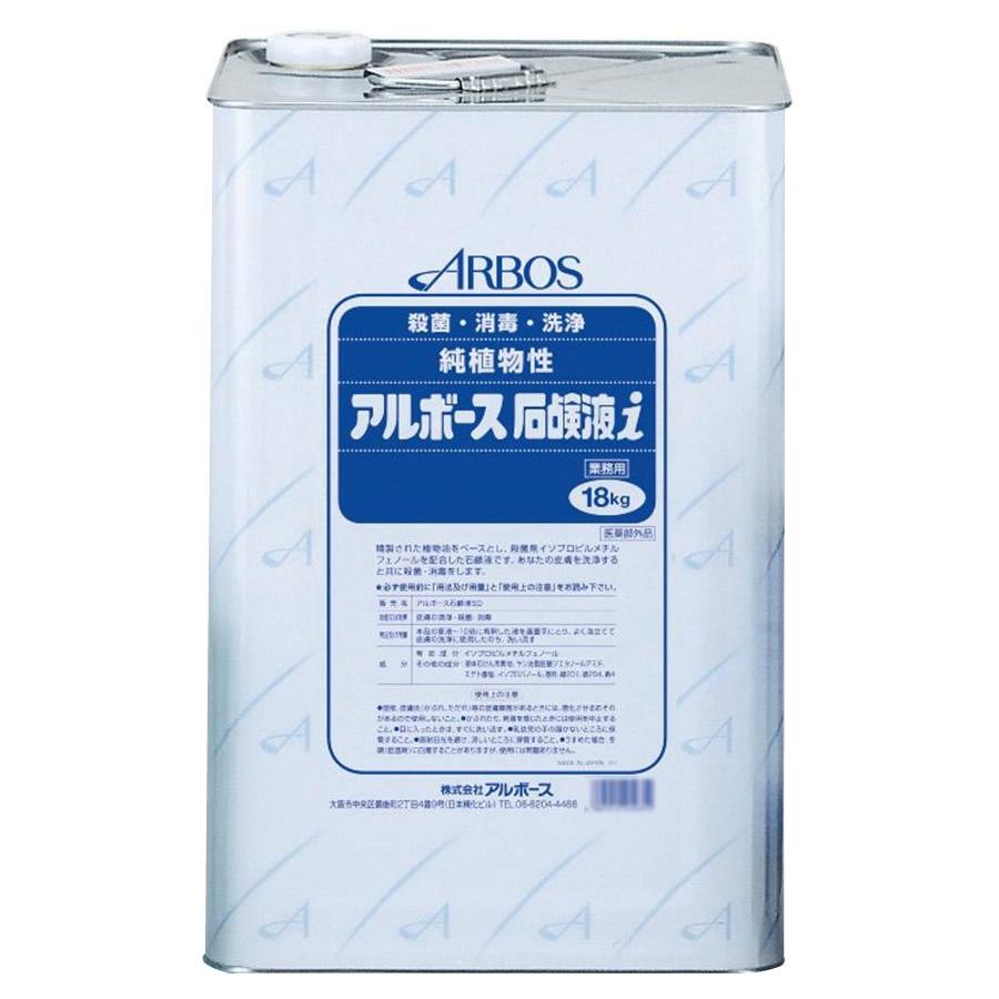 アルボース 業務用純植物性石鹸液 石鹸液i フローラルの香り 18kg 01031 (医薬部外品) 代引き不可/同梱不可