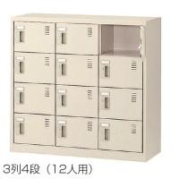 SEIKO FAMILY(生興) 12人用ミニロッカー SLC-M12 代引き不可/同梱不可